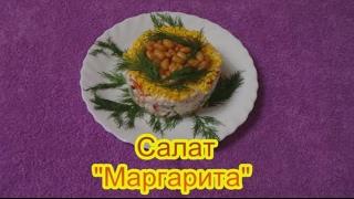 Салат Маргарита  вкусные праздничные салаты на день рождения 23 февраля 8 марта