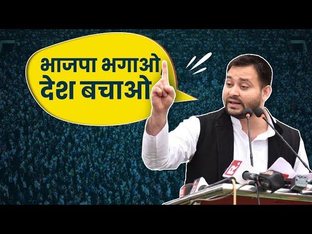 Tejasvi Yadav की Rally में भीड़ ने ज़ोर-ज़ोर से लगाए भाजपा भगाओ देश बचाओ के नारे, देखिये