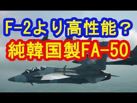 日米開発のF-2と比較して、純韓国製FA-50の勝ち?