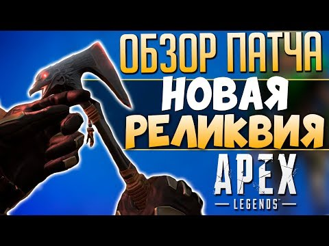СОЛО РЕЖИМ УЖЕ В ИГРЕ: ТОПОР НА БЛАДХАУНДА, Новая Локация - QadRaT Apex Legends Новости #13