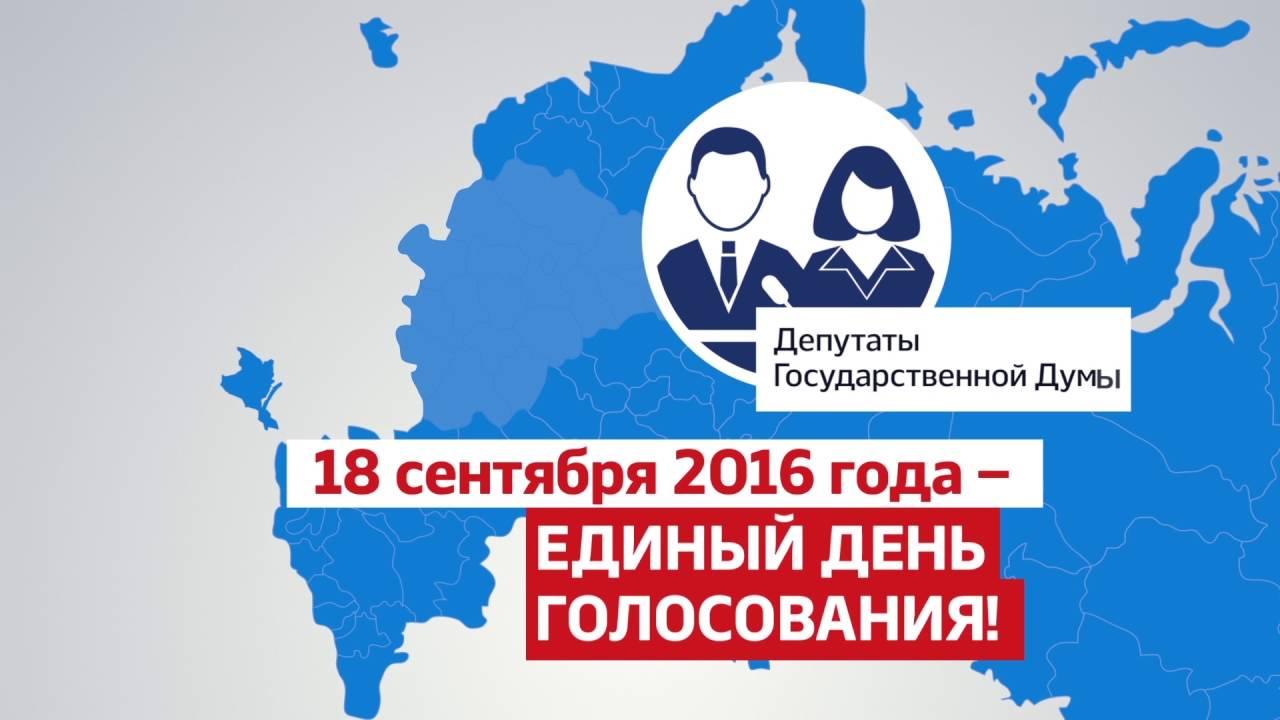 Картинки по запросу 18 сентября выборы