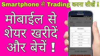 how to buy and sell shares using smartphones! sharekhan [हिन्दी]