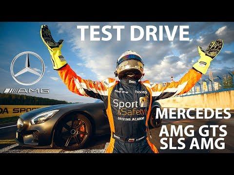 Тест-драйв Mercedes AMG GTS и SLS AMG - город, автодром, дрифт