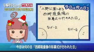 今日は「上野公園にある西郷隆盛像の除幕式が行われた日」 この動画のUR...