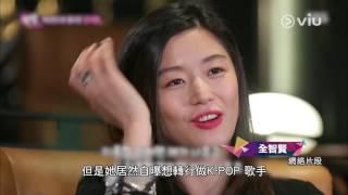 《K1頭條》全智賢自爆:想轉行做K-Pop歌手