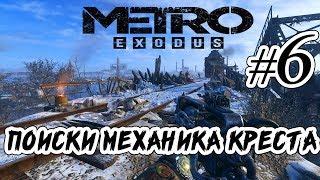 Metro Exodus _ #6 _  Разведка боем в Порт - Поиски механика Креста