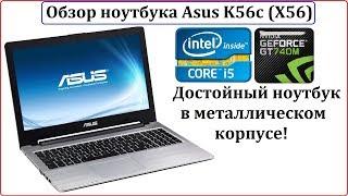 вИДЕО ОБЗОР ноутбук ASUS K56CB