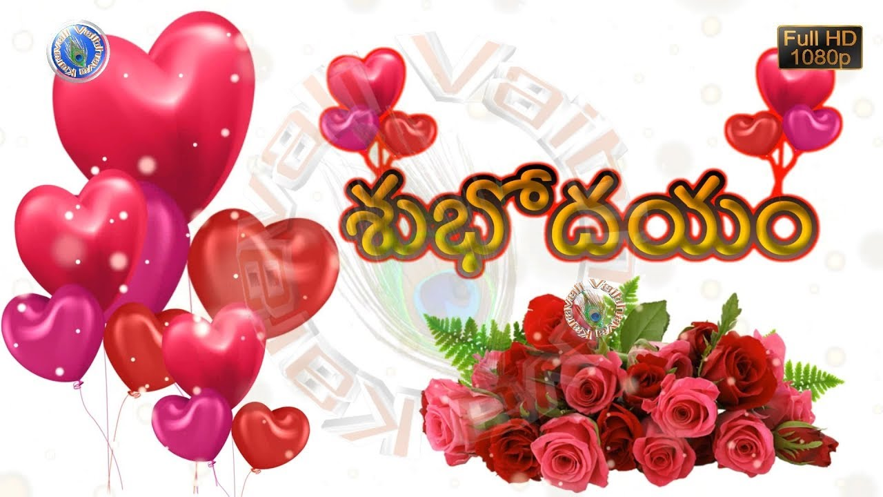 Good Morning Wishes In Telugu Good Morning Images For Lover