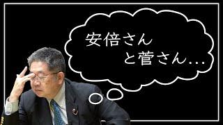 #32 安倍さんと菅さん