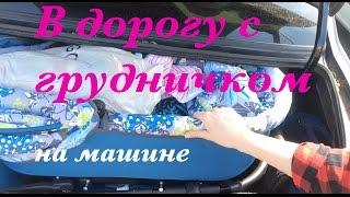 видео Путешествуем с ребенком как путешествовать с грудным ребенком, поездка с детьми до года на машине