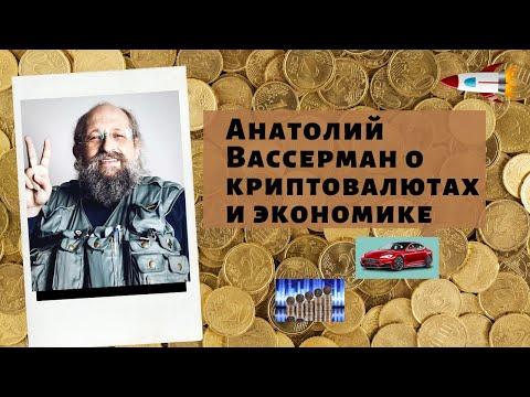 Смотреть Анатолий Вассерман о криптовалютах и экономике онлайн