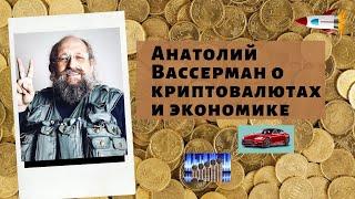 Анатолий Вассерман о криптовалютах и экономике