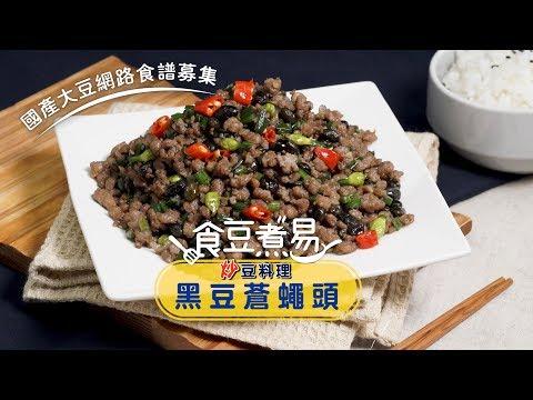 【國產黑豆‧炒豆料理】黑豆蒼蠅頭〜直接炒黑豆!免豆豉也能做
