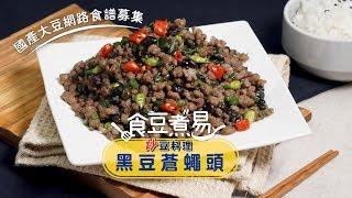 【國產黑豆‧炒豆料理】黑豆蒼蠅頭〜直接炒黑豆!免豆豉也能做| 台灣好食材 Fooding