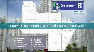 г. Химки, ул. Совхозная, д. 8 Срочная продажа  4-ком  квартиры 103м2 в районе Левобережный!