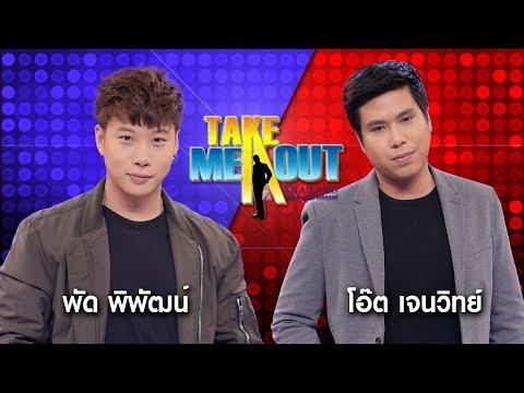 พัด & โอ๊ต - Take Me Out Thailand ep.19 S12 (13 ม.ค.60) FULL HD