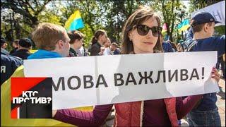 """""""Кто против?"""": на Украине вступил в силу закон о государственном языке. От 16.07.19"""