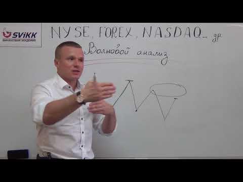 Волновой анализ на форекс! Как идти за рынком!