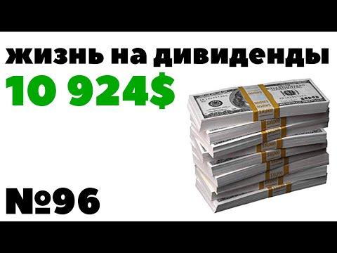 ✅Жизнь на дивиденды №96: 447$ за январь 2020. Ежемесячные дивиденды по акциям