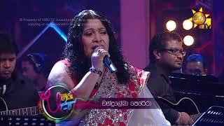 මේ උයන් කොනේ - Me Uyan Kone | Chandralekha Perera | Hiru Unplugged - Ep 08 Stereo