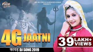 4G JAATNI | SONIA SHARMA | LATEST HARYANVI SONGS | BHOLE BABA DJ SONG 2019 | 4G KAWAD DANCE SONG