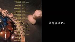 【繁中字】DEAN – LIMBO (넘어와) (FEAT. YERIN BAEK)