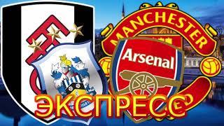 видео: Арсенал - Хаддерсфилд / Манчестер Юнайтед - Фулхэм  ЭКСПРЕСС прогноз на футбол