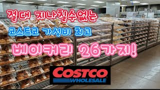 코스트코 26가지 베이커리 추천!! (Costco Br…