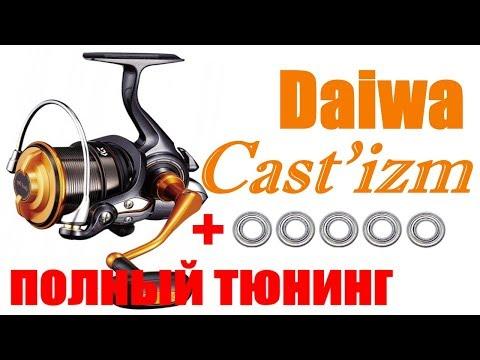 Daiwa Castizm 19 - ПОЛНЫЙ ТЮНИНГ