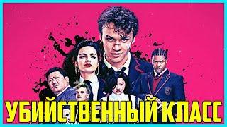 Обзор сериала Убийственный класс | Академия смерти | Deadly Class