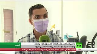 تونس تستقبل مساعدات طبية من دول مختلفة وحملات أهلية للمساعدة في مجابهة تفشي كورونا