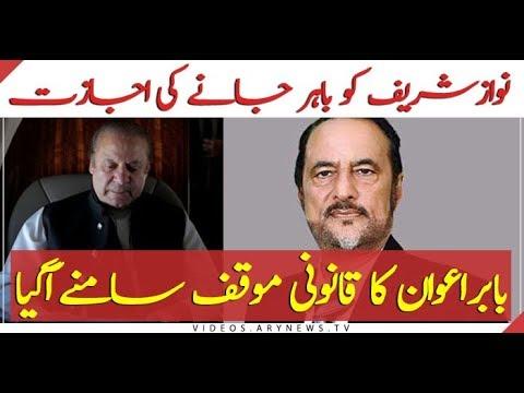 Babar Awan remarks