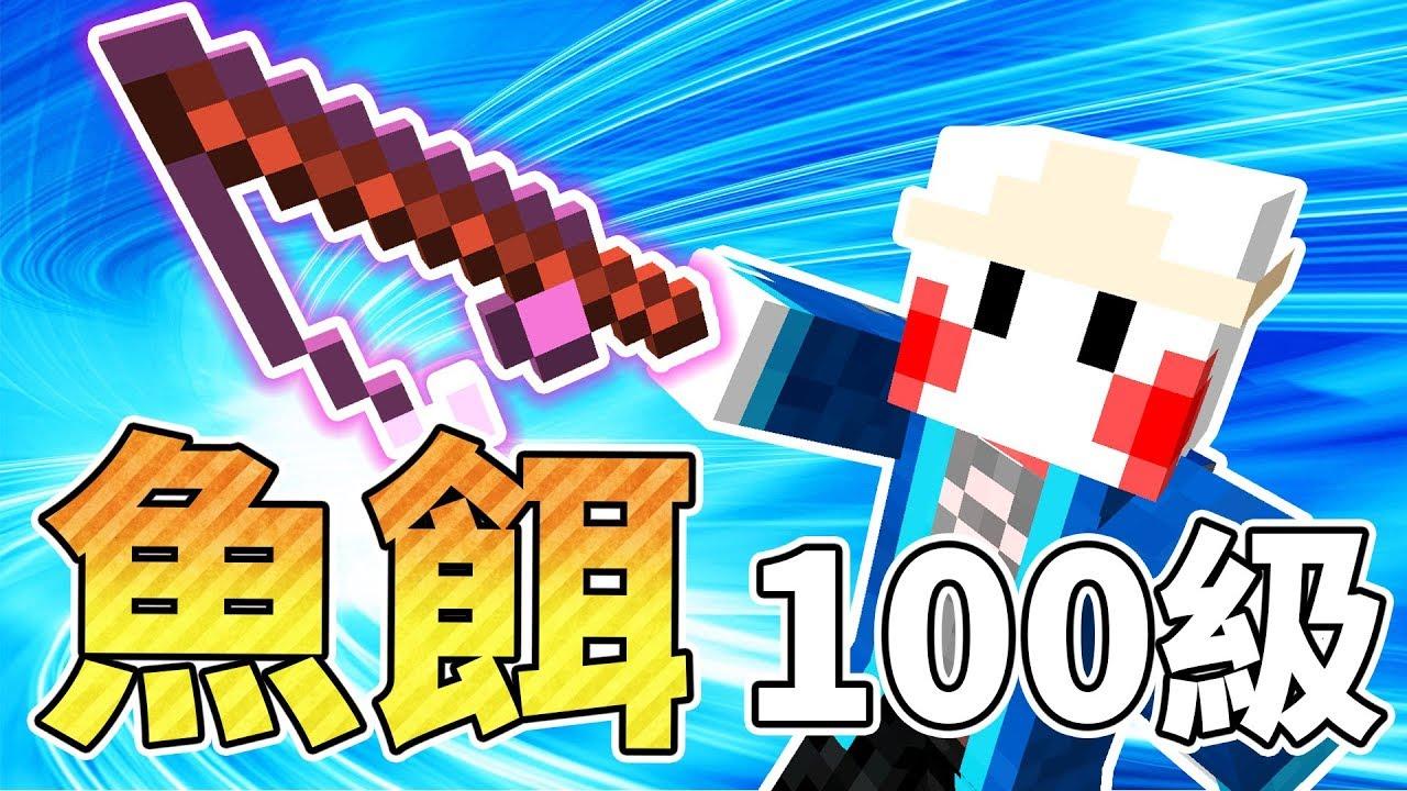 【Minecraft】魚餌100級能瞬間釣到魚嗎?附加海洋祝福 「突破附魔限制」 - YouTube