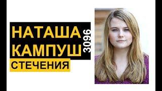 Наташа Кампуш - стечения / Emanogol