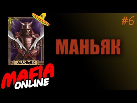 Игра за Маньяка — Мафия Онлайн #6