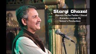 Pashto Karaoke Song 2018-starge ghazal haroon bacha- Karaoke Version