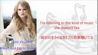 {lyrics} {歌詞つき和訳} You belong with me -Taylor Swift HQ HD