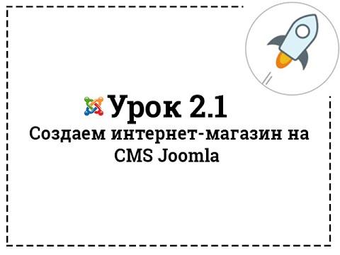 Урок 2.1 | Создаем интернет-магазин на Joomla | Настройки магазина