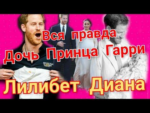 ПРИНЦ ГАРРИ ВСЯ