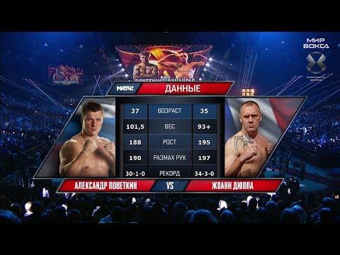 Alexander Povetkin —Johann Duhaupas | Поветкин — Дюапа |Полный бой HD| Мир бокса