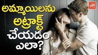 అమ్మాయిలను అట్రాక్ట్ చేయడం ఎలా? | How to Impress Girls In Telugu | YOYO TV Channel