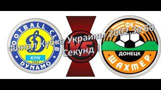 Матч За 60 секунд Динамо Шахтер 2 3 Финал Кубка Украины 2002