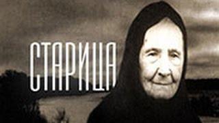 Документальный фильм «Старица»