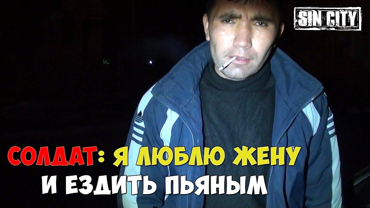 Город Грехов - Солдат: Я люблю жену и ездить пьяным за рулем