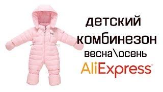 Детский комбинезон с AliExpress (осень-весна)