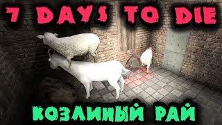 Опаснейшие зомби против крутой защиты - 7 Days to Die