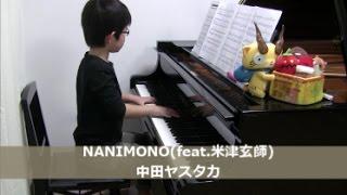 【8歳】NANIMONO(feat.米津玄師)/中田ヤスタカ 映画『何者』主題歌