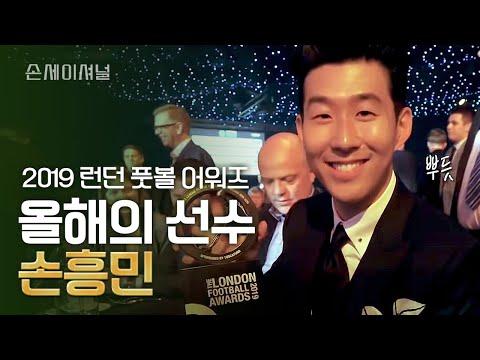 [ENG SUB] 올해의 선수 손흥민 밀착 동행! 런던 풋볼 어워즈 2019  Sonsational: The Making of Son Heung-min 190101 EP.1