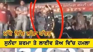 Sunanda sharma attacked in hoshiarpur in live show   dainik savera