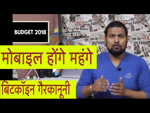 Impact of Union Budget-2018-19 on tech sector| Bitcoin| Mobile phones price etc.